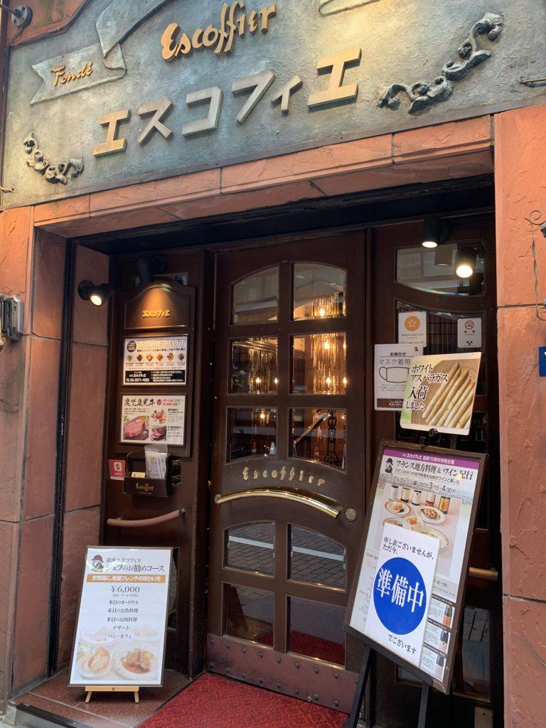 銀座で一番古いフレンチレストラン