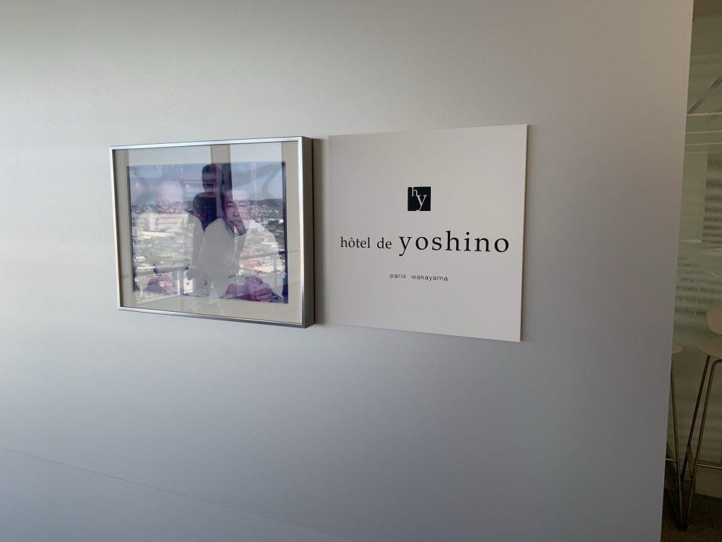 オテル・ヨシノとタテルヨシノ銀座とどちらが美味しい?